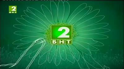 Добро утро с БНТ2, излъчванe от Русе - 31 май 2013