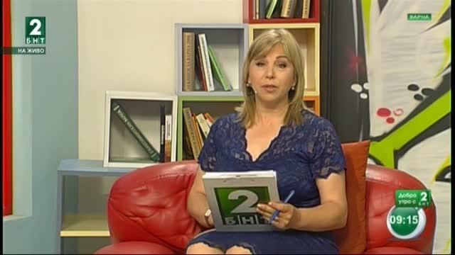 Добро утро с БНТ2, излъчванe от Варна – 30.05.2018г.