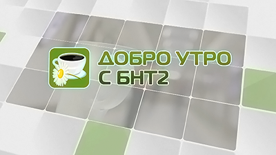 Добро утро с БНТ 2 - Регионален блок - 1.03.2018 г.