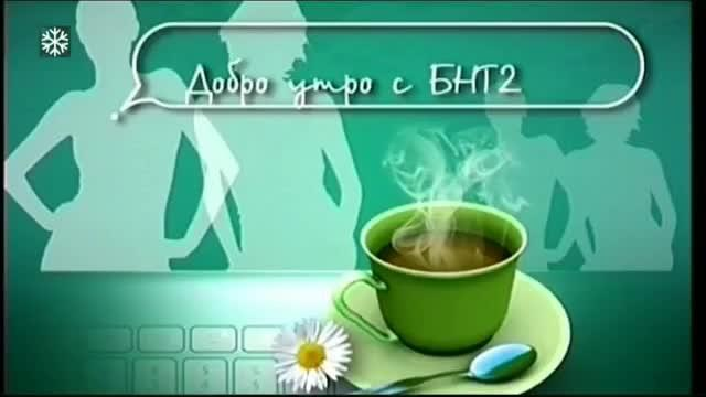 Добро утро с БНТ2, излъчванe от Благоевград – 01.01.2018г.
