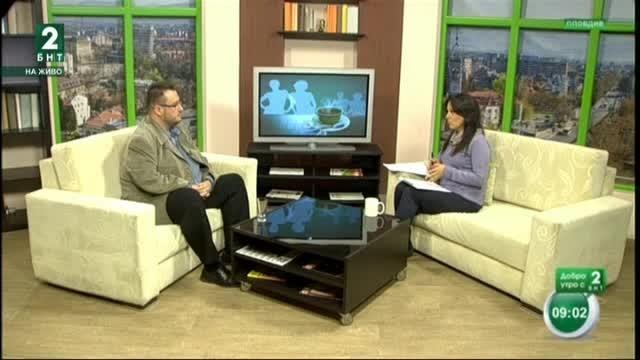 Добро утро с БНТ2, излъчванe от Пловдив – 2.11.2017г. [ от 25.10.2017 ]