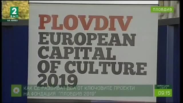 Тютюневият град и Адата - проекти на фондация Пловдив 2019 - 03.05.2018