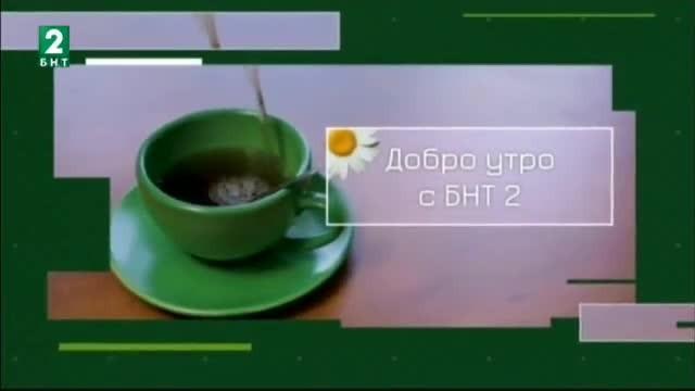 Добро утро с БНТ2, излъчванe от Благоевград – 05.03.2018г.
