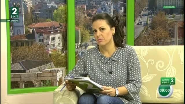 Добро утро с БНТ2, излъчванe от Пловдив – 7.12.2017г.