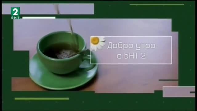 Добро утро с БНТ2, излъчванe от Пловдив – 8.03.2018г.
