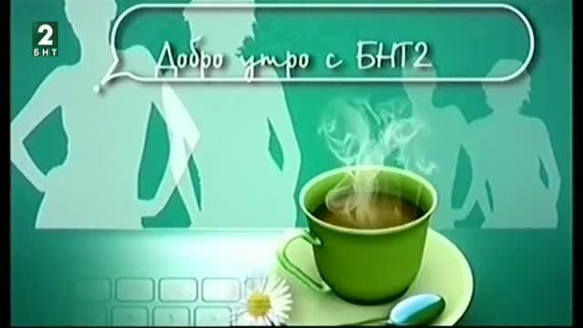 Добро утро с БНТ2, излъчванe от Варна – 8.11.2017г.