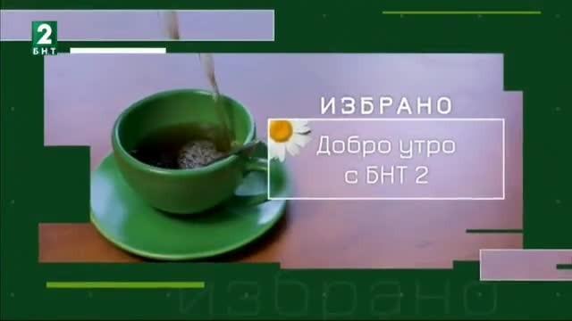 Добро утро с БНТ2, ИЗБРАНО – 09.03.2018г.