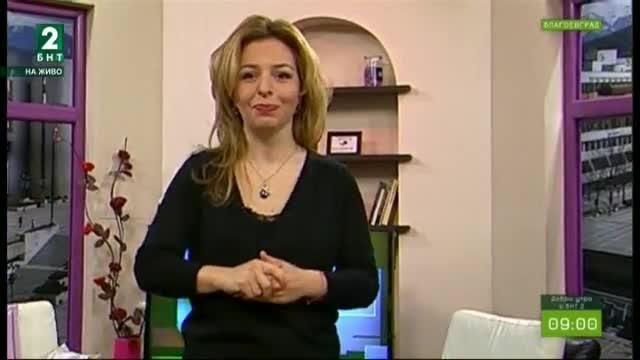 Добро утро с БНТ2, излъчванe от Благоевград – 12.03.2018г.