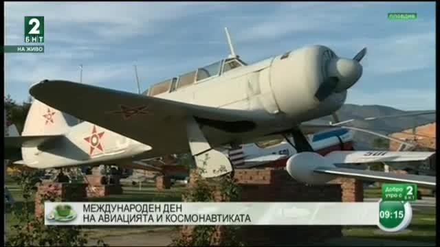 Музеите като образователна среда. Излъчванe от Пловдив