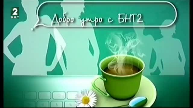 Добро утро с БНТ2, излъчванe от Варна – 25.10.2017г.