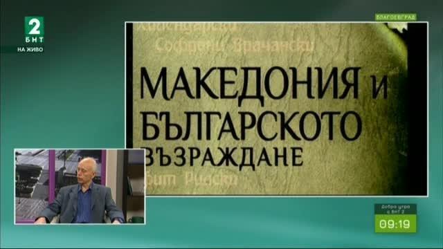 """Международна научна конференция """"140 години Македонски въпрос"""""""