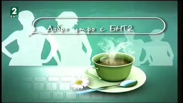 Добро утро с БНТ2, излъчванe от Пловдив – 28.12.2017г.