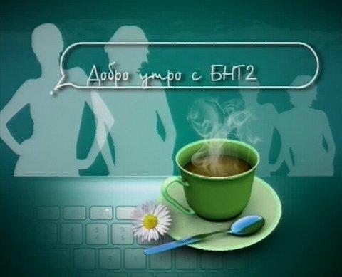 Добро утро с БНТ2, излъчванe от Пловдив – 26 декември 2013