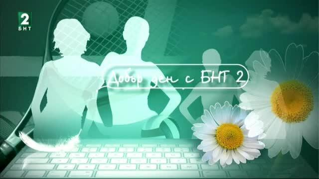 Добър ден с БНТ2 - 03.06.2017