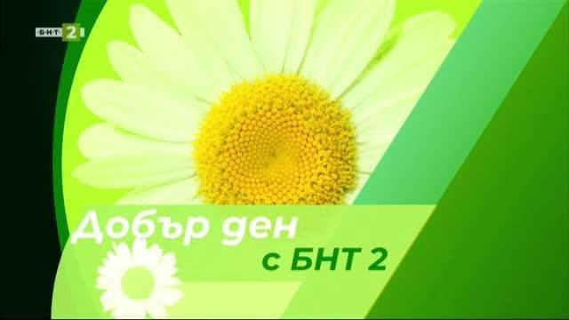 Добър ден с БНТ 2 - 25.04.2020