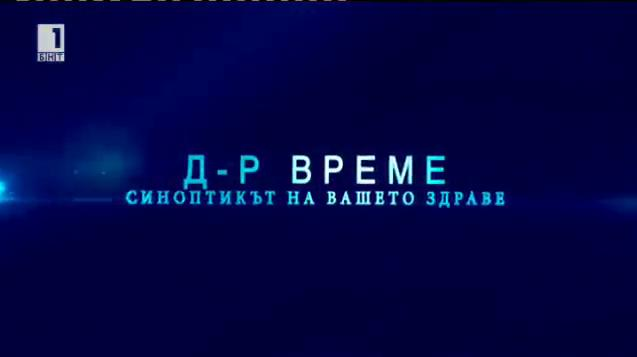 Д-р Време- 7 май 2016