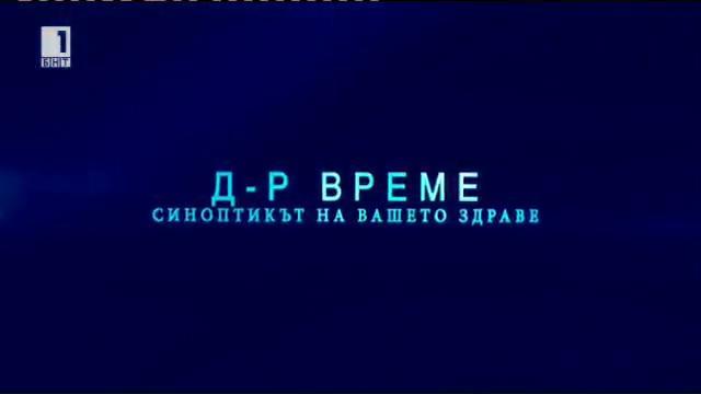 """Д-р Време""- 14 май 2016"