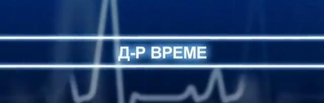 """Д-р Време""- 17 септември 2016"
