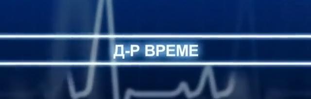 """""""Д-р Време""""- 19 ноември 2016"""