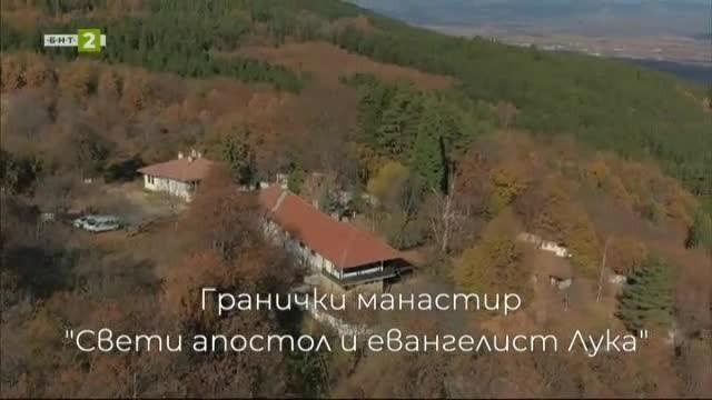 "Гранички манастир ""Свети апостол и евангелист Лука"