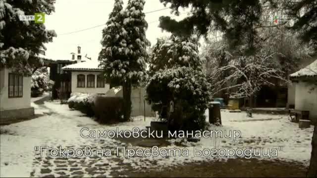 Самоковски манастир Покров на Пресвета Богородица