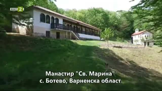 Домът на вярата - Манастир Св.Марина - с.Ботево, Варненска област