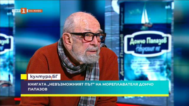 """""""Невъзможният път"""" – книгата на мореплавателя Дончо Папазов"""
