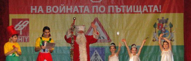 Спри детето запази за една щастлива Коледа