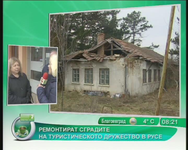 Ремонтират сградите на туристическото дружество в Русе