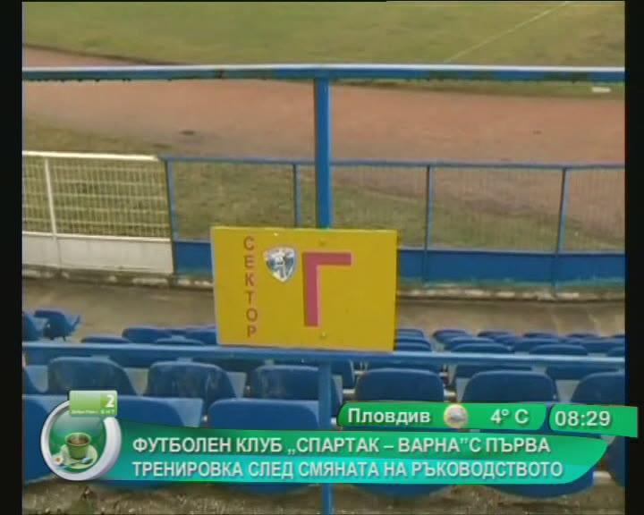 Футболен клуб Спартак – Варна с първа тренировка след смяната на ръководството