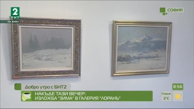 """Накъде тази вечер: Изложба """"Зима"""" в галерия """"Лоранъ"""""""
