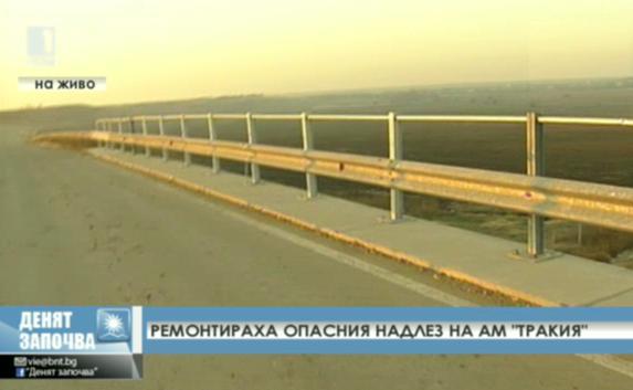 """Ремонтираха опасния надлез на магистрала """"Тракия"""