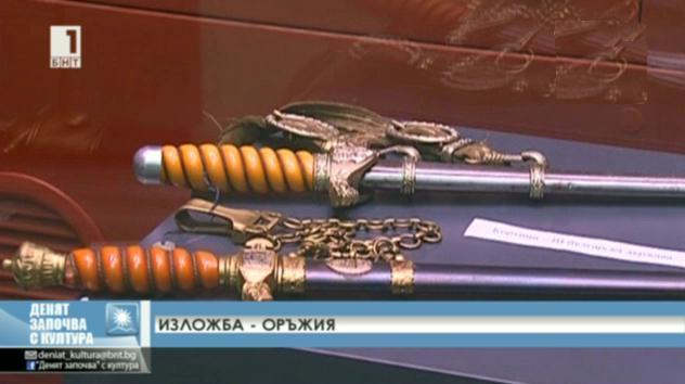 Изложба на оръжия във Варна