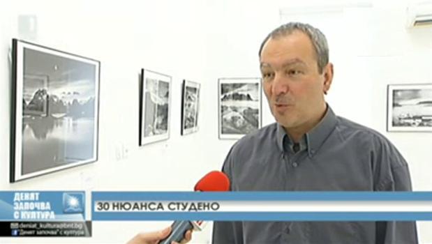 30 нюанса студено - изложба на Владо Донков