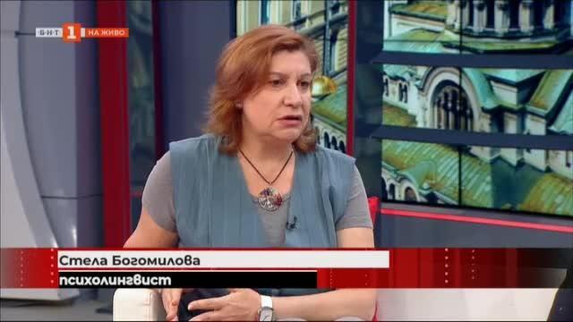 Скоростта, която убива на пътя - коментар на Стела Богомилова