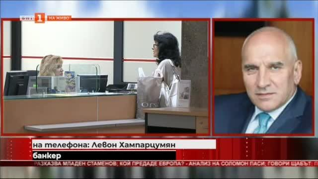 Кредитиране във форсмажор - Левон Кампарцумян