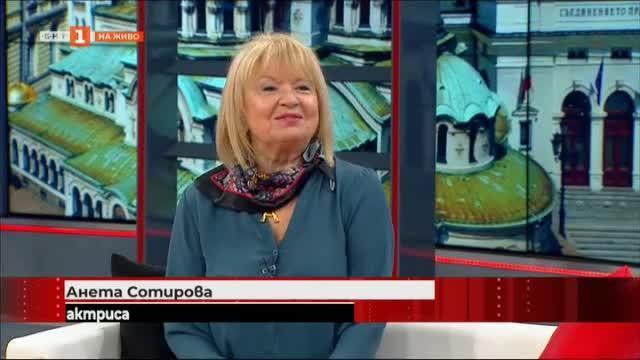 Актрисата А. Сотирова: Да бъдем сигурни в каквото предстои, то ще е хубаво