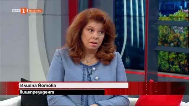 Вицепрезидентът Йотова: Лошите новини да се казват, за да има адекватни решения