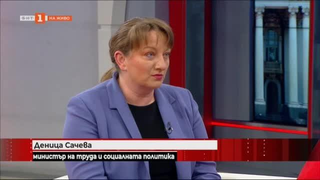 Социалните мерки на държавата - министър Деница Сачева