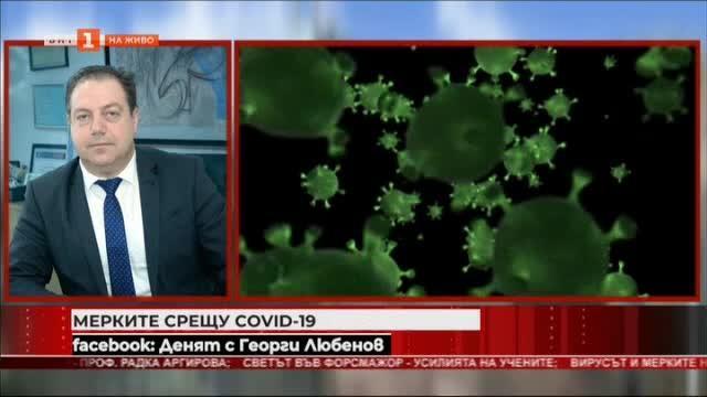 Д-р Маджаров: Спазвайте доброволно мерките, по-бързо ще се справим със заразата
