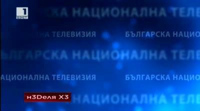 н3Dеля х3 с Мария Силвестър и Андрей Захариев - 15 септември 2013 - Трета част