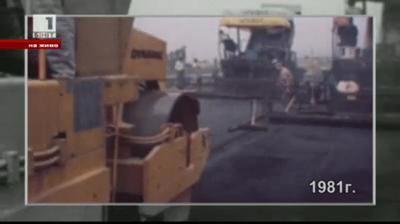 Живите архиви - строителство на магистрали през 1981 година