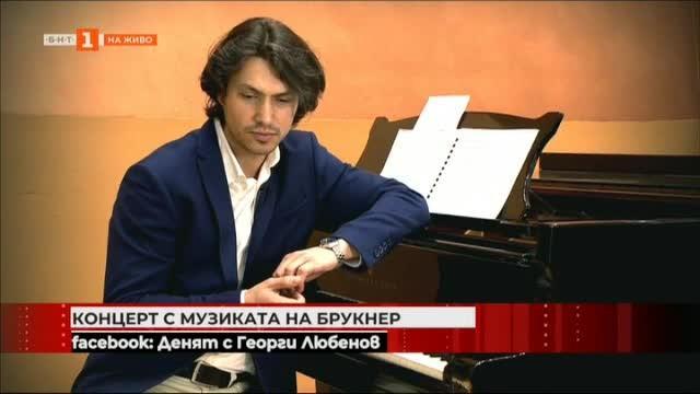 Концерт с музиката на Брукнер - покана от Йордан Камджалов