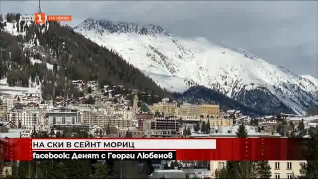 На ски в Сейнт Мориц - разказ на Ирина Цонева