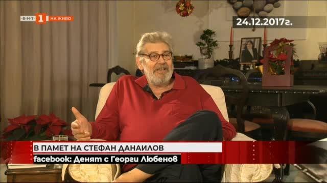 In memoriam: интервю на Стефан Данаилов в Денят започва с Георги Любенов