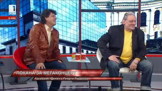 Михаил Белчев и Николай Априлов с покана за мегаконцерт на 11 ноември