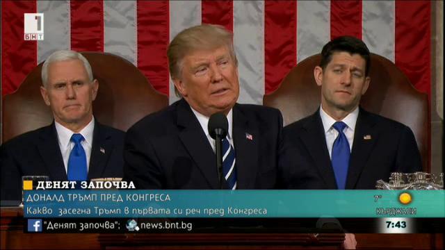 Първо обръщение на Доналд Тръмп пред Конгреса