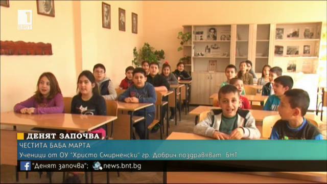 Ученици от ОУ Христо Смирненски - гр. Добрич поздравяват БНТ