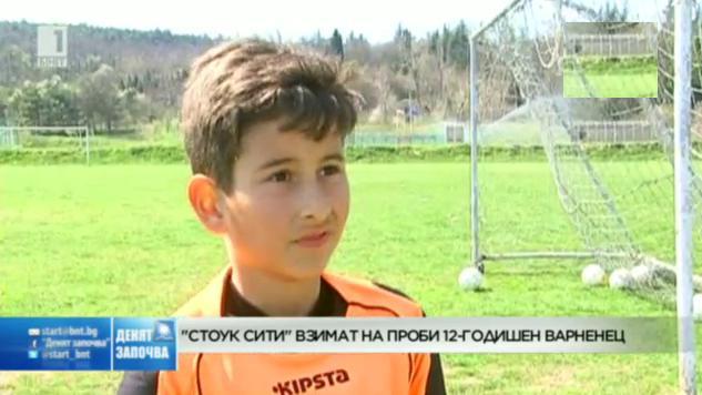 Стоук сити поканиха 12-годишен варненец на проби