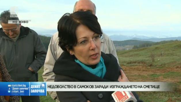 Недоволство в Самоков заради изграждането на сметище